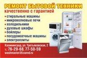 Абсолютно все виды ремонта автоматических стиральных машин