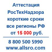 Аттестация РосТехНадзора для СРО быстро