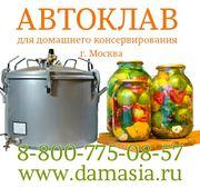 Автоклав для консервации Автоклав для консервации