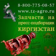 инструкция вязального аппарата пресс подборщика киргизстан