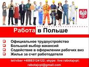 Требуются работники на предприятия по всей Польшe
