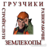 Услуги разнорабочих