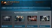Сайт serialyrulit это зарубежные и русские сериалы онлайн