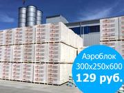 Газосиликатный блок 300х250х600 напрямую с завода